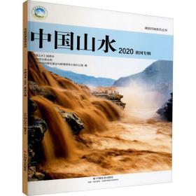中国山水.2020,黄河专辑