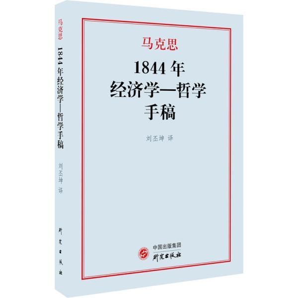 1844年经济学一哲学手稿