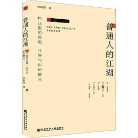 普通人的江湖:村庄里的怨恨、冲突与纠纷解决