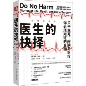 医生的抉择(守望生命版): 关于生死、疾病与医疗,你必须知道的真相