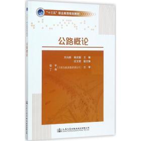 """公路概论/""""十三五""""职业教育规划教材"""