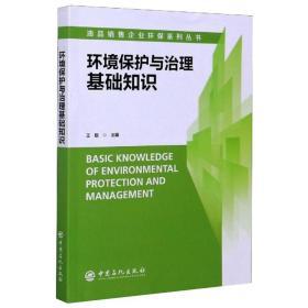 环境保护与治理基础知识/油品销售企业环保系列丛书