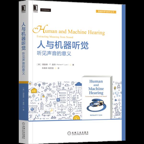 人与机器听觉:听见声音的意义