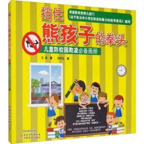 挡住熊孩子的拳头 儿童防校园欺凌画册 素质教育 文甬 新华正版