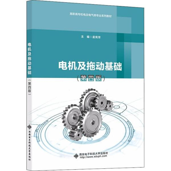 电机及拖动基础 (第四版)