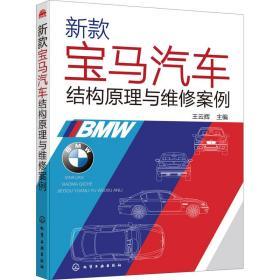 新款宝马汽车结构原理与维修案例