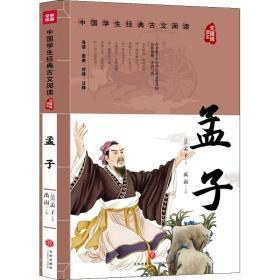 孟子中国学生经典古文阅读无障碍读本