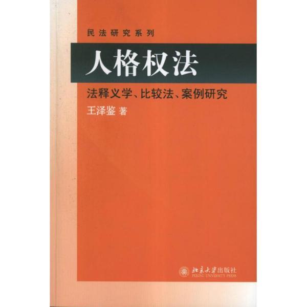 民法研究系列:人格权法(法释义学、比较法、案例研究)