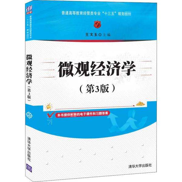 微观经济学(第3版)