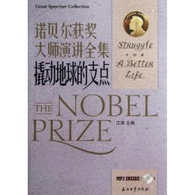 诺贝尔获奖大师演讲全集:撬动地球的支点