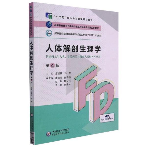 人体解剖生理学(第4版)()