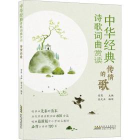 中华经典诗歌词曲赏读:传情的歌