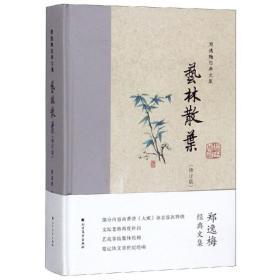 艺林散叶(布脊精装)--郑逸梅经典文集