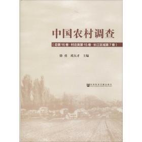 中国农村调查(总第16卷·村庄类第15卷·长江区域第7卷)