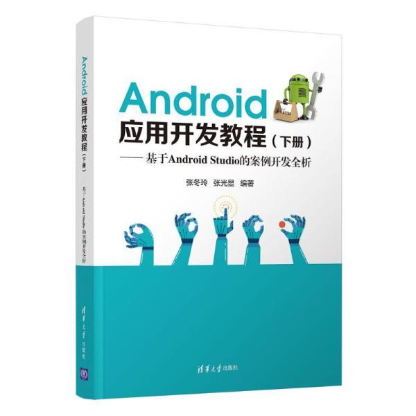 Android应用开发教程(下册)(基于AndroidStudio的案例开发全析)