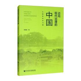 迈向现代治理的中国:以精准扶贫为例