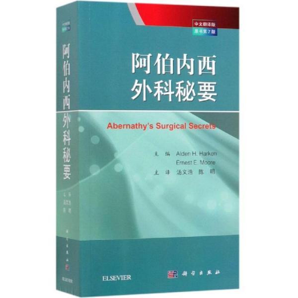 阿伯内西外科秘要(中文翻译版,原书第7版)