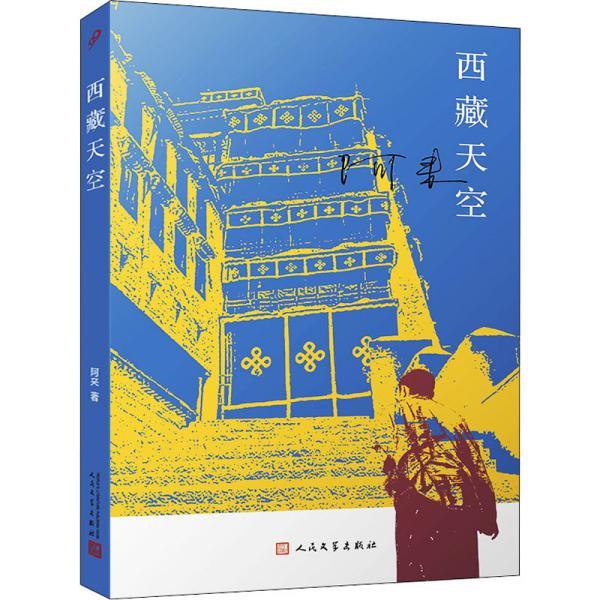 西藏天空(茅盾文学奖得主、《尘埃落定》作者阿来作品。人如何才能成为真正的人?平等的爱才能铸就幸福)