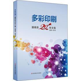 多彩印刷:潘晓东20年文集(2000-2019)