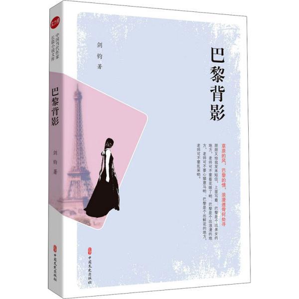 巴黎背影(实力榜·中国当代作家长篇小说文库)