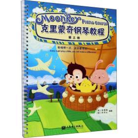 克里蒙奇钢琴教程第三册
