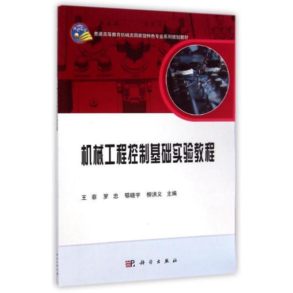 机械工程控制基础实验教程