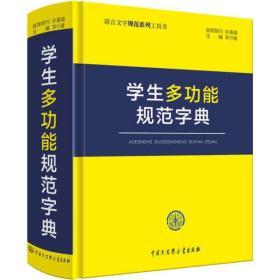学生多功能规范字典