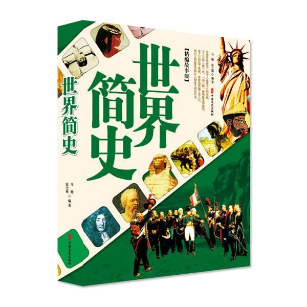 世界简史(精编故事版)