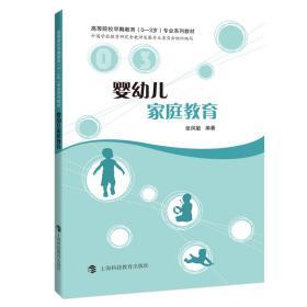 婴幼儿家庭教育()专业系列教材)