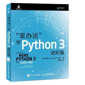 笨办法学Python3进阶篇