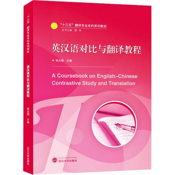 英汉语对比与翻译教程