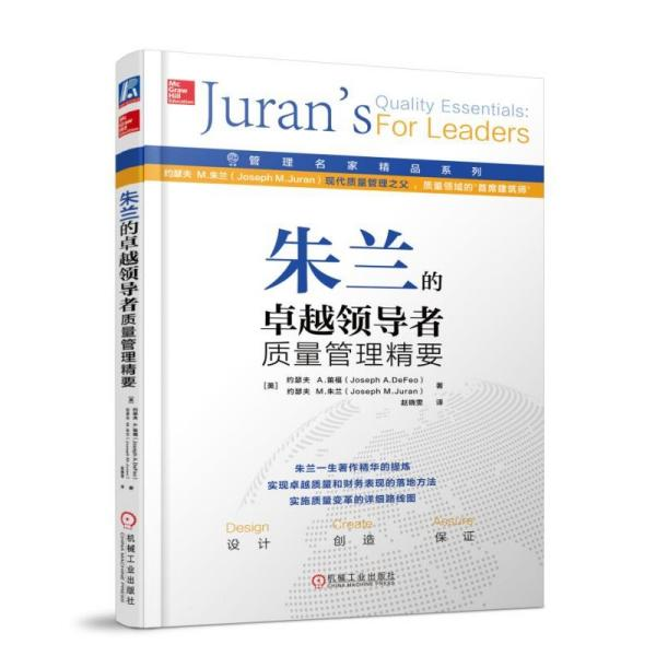 朱兰的卓越领导者质量管理精要