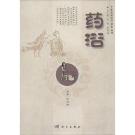 中医优势治疗技术丛书:药浴