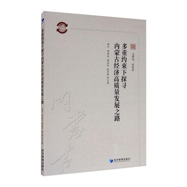 多重约束下探寻内蒙古经济高质量发展之路