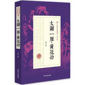 太湖一雁·黄花劫/民国武侠小说典藏文库·白羽卷
