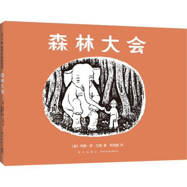 森林大会(爱心树童书)