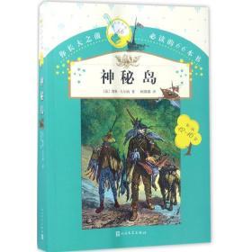 你长大之前必读的66本书:神秘岛