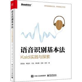 语音识别基本法:Kaldi实践与探索