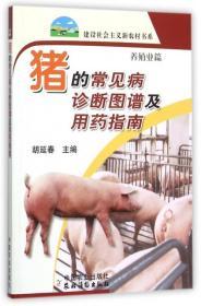 猪的常见病诊断图谱及用药指南(养殖业篇)