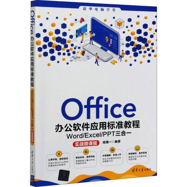 Office办公软件应用标准教程——Word/Excel/PPT三合一(实战微课版)