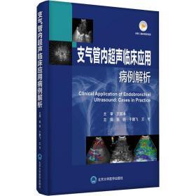 支气管内超声临床应用病例解析