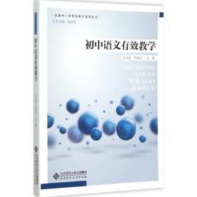 初中语文有效教学