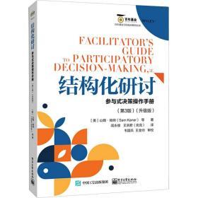 结构化研讨:参与式决策操作手册(第3版)(升级版)
