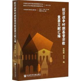 抗日战争时期基督宗教重要文献汇编
