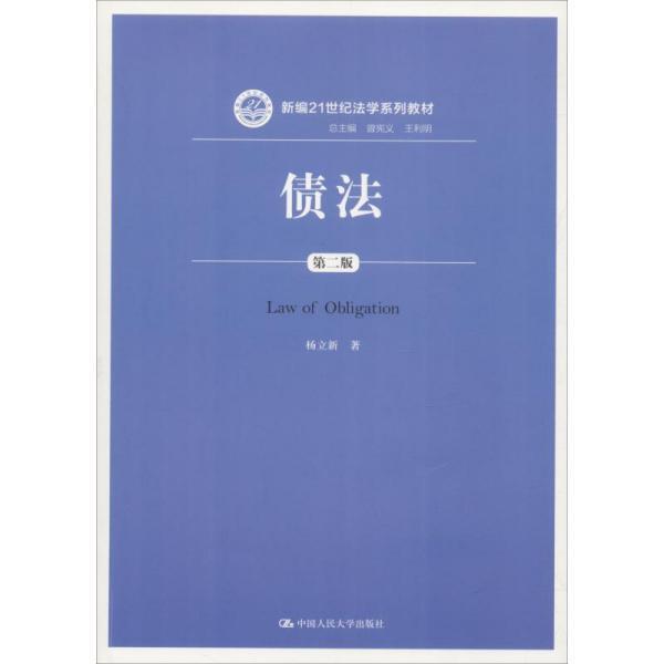 债法(第二版) (新编21世纪法学系列教材)
