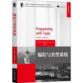 编程与类型系统 编程语言 (美)弗拉德·里斯库迪亚 新华正版