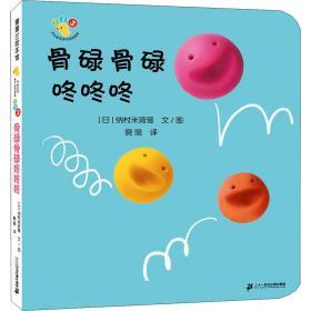 开心宝宝亲子游戏绘本骨碌骨碌咚咚咚0-3岁蒲蒲兰绘本