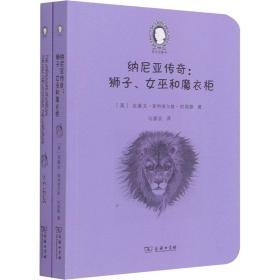 纳尼亚传奇:狮子、女巫和魔衣柜(The Chronicles of Narnia:The Lion, the Witch and the Wardrobe)(英汉对照)(爱农译童书)(全两册)