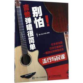 别怕!吉他弹唱很简单:流行与民谣