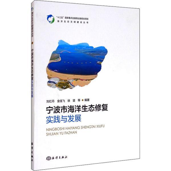 宁波市海洋生态修复实践与发展